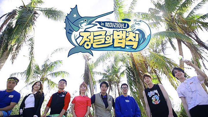 [Vietsub] Law of the Jungle Tập 356