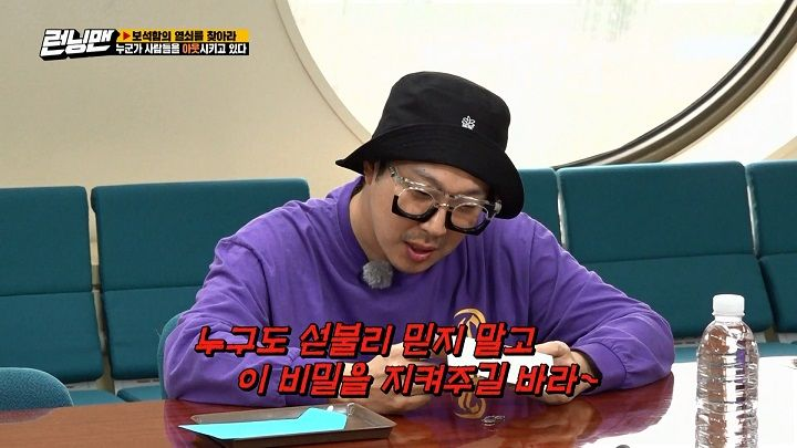 [Vietsub] Running Man Tập 505