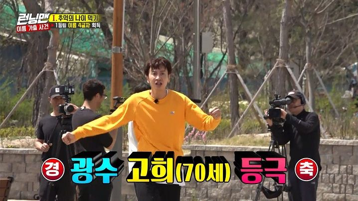 [Vietsub] Running Man Tập 450