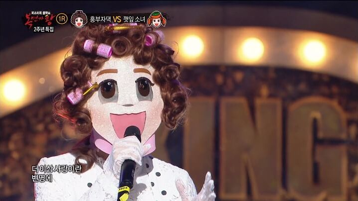 Image result for masked singer korea