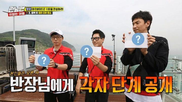 Running Man 2018 Episode 420 Korean Variety