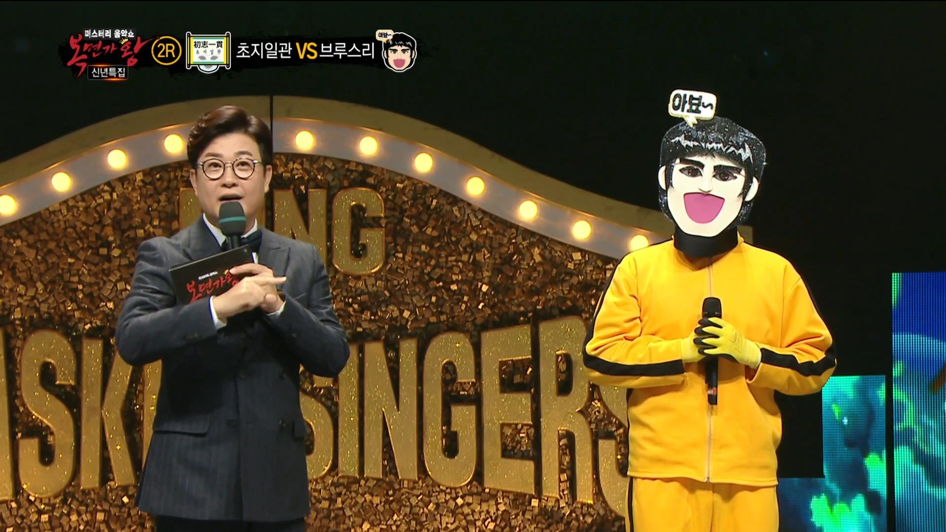 King Of Mask Singer Episode Korean Variety